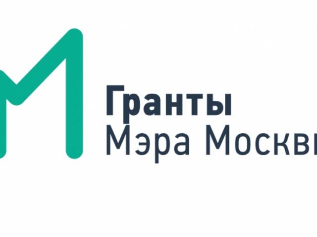 Итоги конкурса Грантов Мэра Москвы