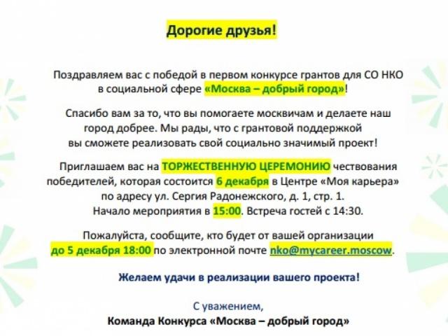 Фонд Преодолей-ка удостоен победы в первом конкурсе грантов